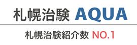 札幌治験紹介数No.1・札幌治験AQUA